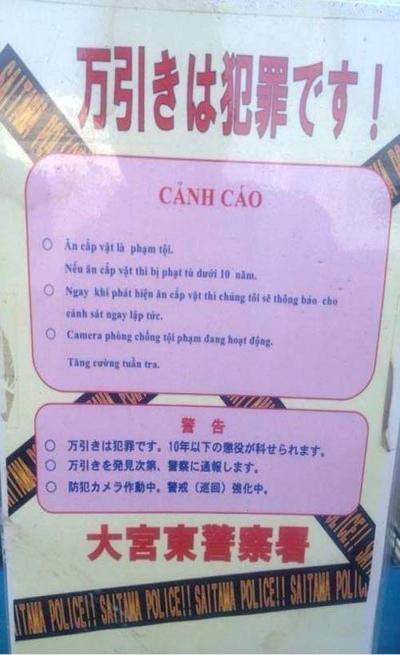 Thói ăn cắp vặt của 1 bộ phận người Việt ở Nhật - Đừng chặn đường của các thế hệ du học sinh đi sau! - Ảnh 2.
