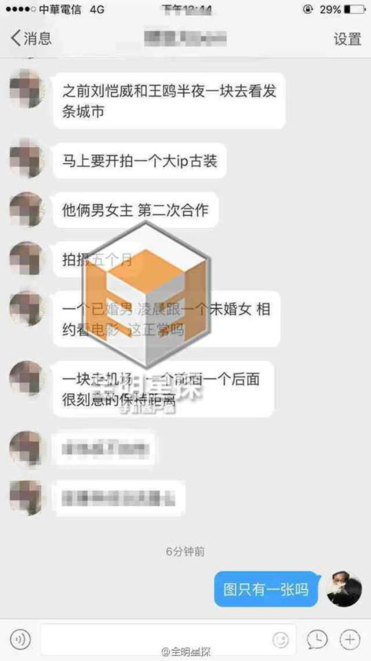 Phong Hành tiếp tục đưa bằng chứng Dương Mịch - Lưu Khải Uy ly hôn từ đầu năm - Ảnh 8.