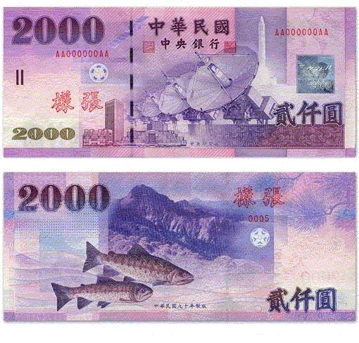 Tại sao Đài Loan không thấy bóng dáng đồng 20, 200, và 2000 tệ? - Ảnh 2.
