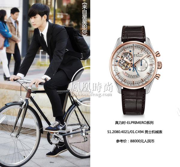 Cuộc đua đồng hồ trăm triệu của các soái ca trong phim Hàn - Ảnh 4.