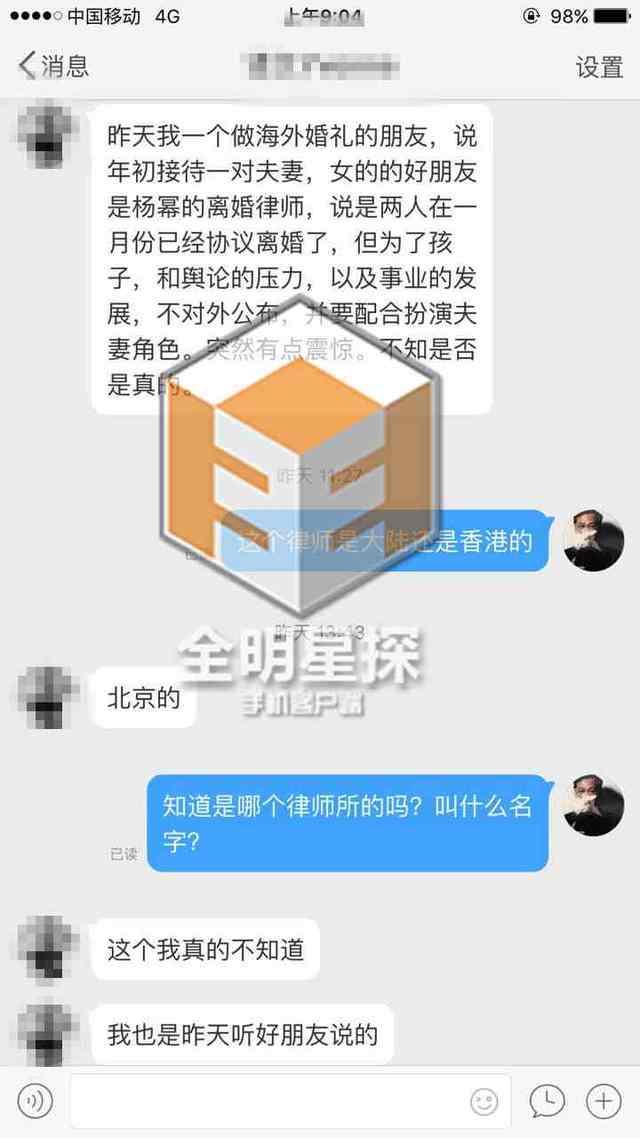 Phong Hành tiếp tục đưa bằng chứng Dương Mịch - Lưu Khải Uy ly hôn từ đầu năm - Ảnh 2.