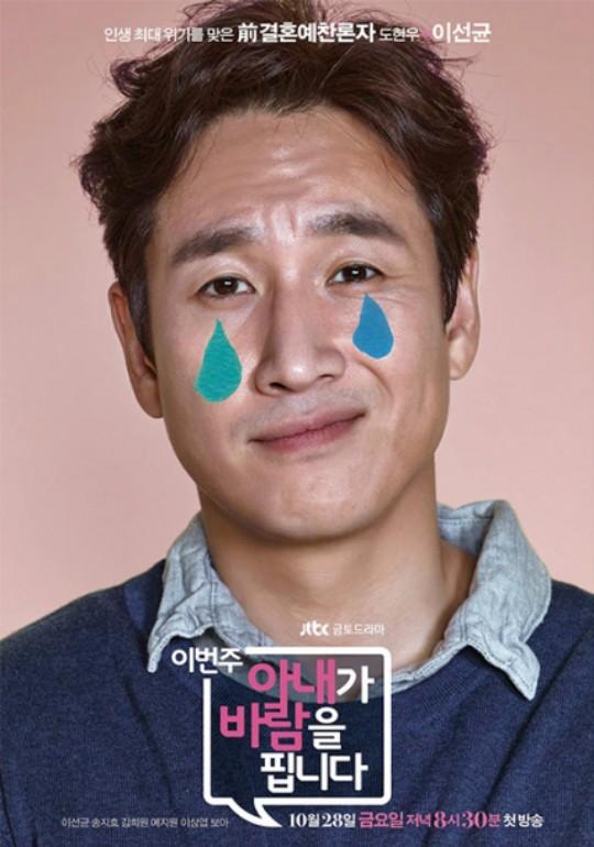 Phim Hàn Quốc Cô vợ ngoại tình