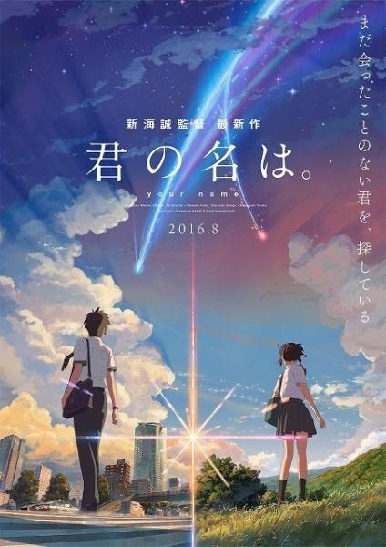 Xem Kimi no Na wa (Your Name), nói chuyện anime tại Oscar - Ảnh 7.