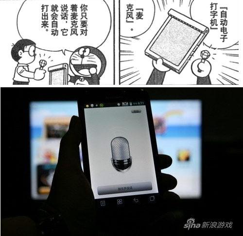 Điểm lại 10 bảo bối của Doraemon đã trở thành hiện thực - Ảnh 2.