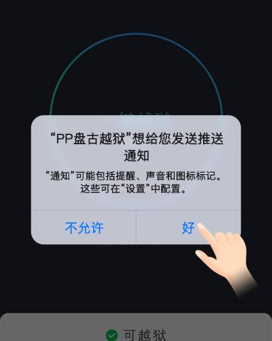 [CẬP NHẬT] Đã có thể jailbreak iOS 9.3.3 - Ảnh 5.
