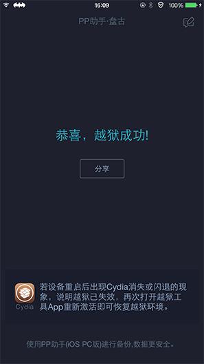 [CẬP NHẬT] Đã có thể jailbreak iOS 9.3.3 - Ảnh 7.