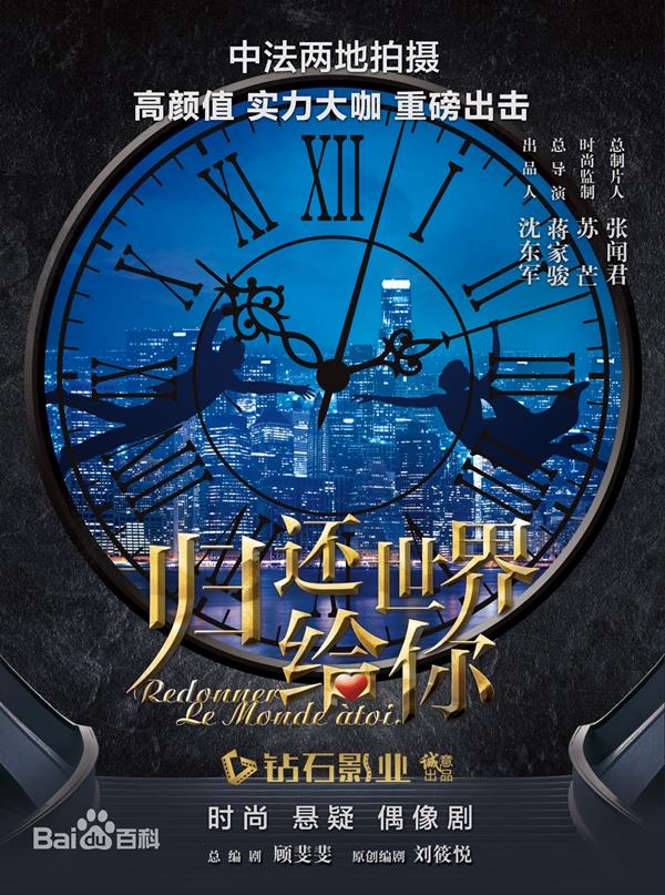 """Bạn gái Trương Hàn quyết tâm """"nổi loạn"""", thay đổi hình tượng trong phim mới - Ảnh 3."""