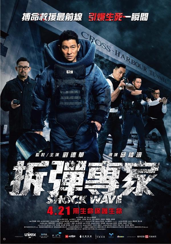 """Phim của Lưu Đức Hoa bám sát đối thủ tốc độ """"Fast & Furious 8"""" - Ảnh 4."""