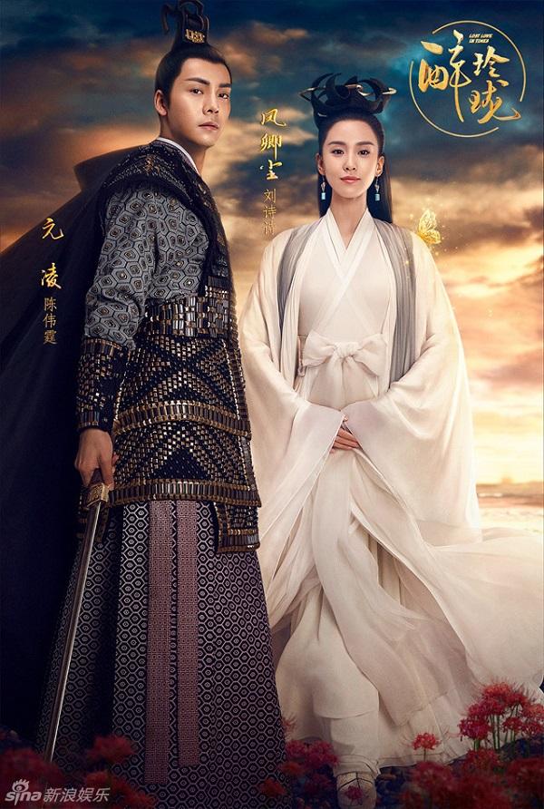 """Không thể nhận ra nổi Lưu Thi Thi vì đoàn phim """"Túy Linh Lung"""" dùng photoshop quá """"có tâm"""" - ảnh 1"""