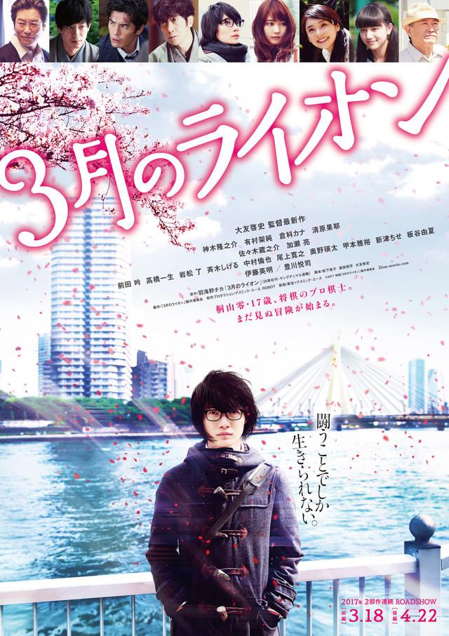 """""""Sư Tử Tháng Ba"""" là dự án Nhật được mong chờ nhất mùa xuân năm nay - Ảnh 1."""