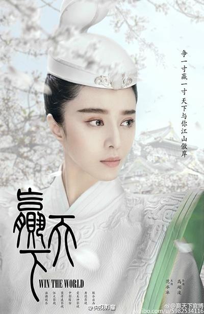 """""""Thắng Thiên Hạ"""" của Phạm Băng Băng sẽ là """"Võ Mị Nương"""" thứ hai? - Ảnh 1."""
