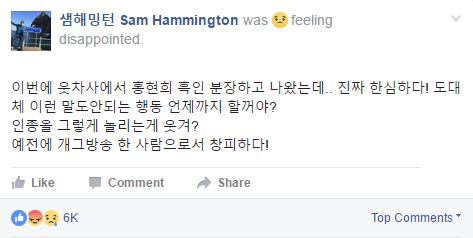 Show hài của Hàn Quốc bị chỉ trích vì lấy hình ảnh người da màu ra làm trò đùa - Ảnh 2.