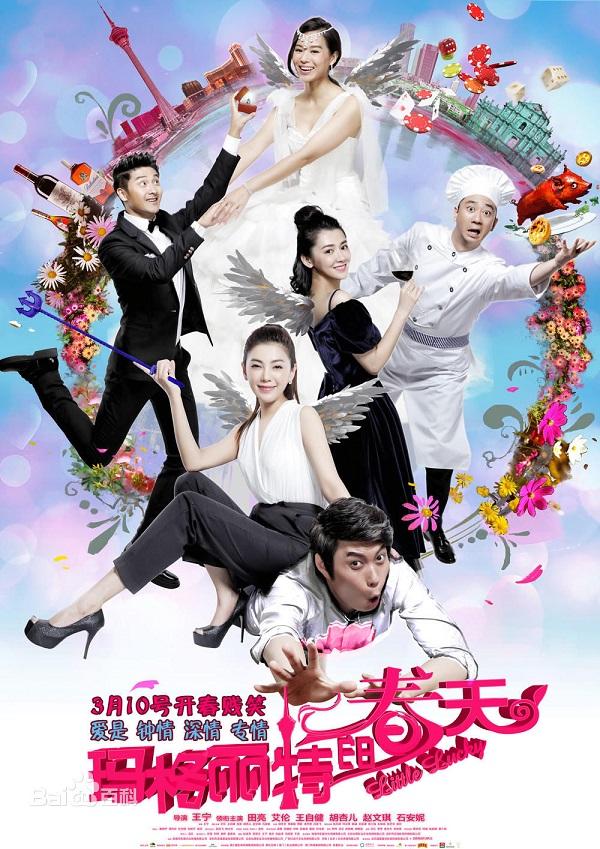 Điện ảnh Hoa Ngữ tháng 3 vắng bóng các tên tuổi nổi tiếng - Ảnh 15.