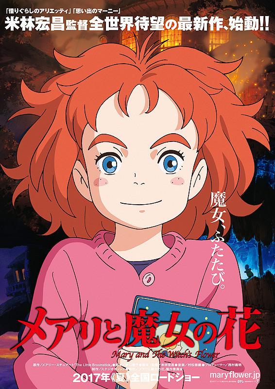 Quá giống Ghibli, phim đầu tay của hãng Ponoc bị soi không thương tiếc - Ảnh 16.