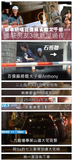 Thái Trác Nghiên (TWINS) lộ ảnh hẹn hò, qua đêm với con trai tỷ phú mạt chược Hồng Kông - Ảnh 2.