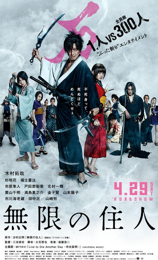 """Takuya Kimura trở lại sau 10 năm """"gác kiếm"""", viết huyền thoại mới về samurai - Ảnh 2."""