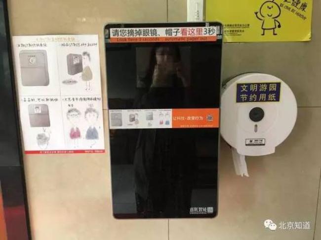 Chuyện thật như đùa ở Bắc Kinh: Lắp máy nhận diện gương mặt phát giấy vệ sinh để tránh biển thủ - Ảnh 1.
