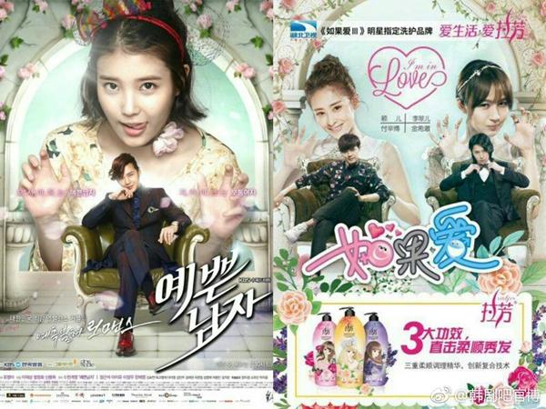 """Cạn lời với những poster """"học hỏi"""" xứ kimchi quá đà của phim Hoa Ngữ - Ảnh 2."""