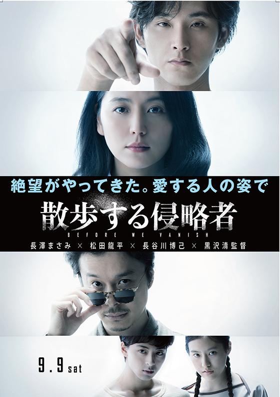 """Người Nhật """"rình rang"""" đi tranh giải Cành Cọ Vàng tại LHP Cannes 2017 - Ảnh 2."""