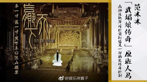 """""""Thắng Thiên Hạ"""" của Phạm Băng Băng sẽ là """"Võ Mị Nương"""" thứ hai? - Ảnh 3."""