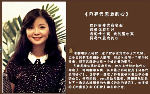 """Netizen dậy sóng khi cô cô """"đùi gà"""" Trần Nghiên Hy hoá huyền thoại Đặng Lệ Quân - Ảnh 7."""