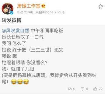 Đường Yên khiến fan đứng ngồi không yên chỉ vì đăng status gây hấn với Dương Mịch - Ảnh 2.