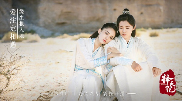 """Hóng ngày Luhan bán nude? Đừng bỏ qua """"Trạch Thiên Ký""""! - Ảnh 9."""