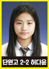 Câu chuyện buồn về 9 nạn nhân vẫn chưa được tìm thấy trong thảm kịch chìm phà Sewol - Ảnh 4.