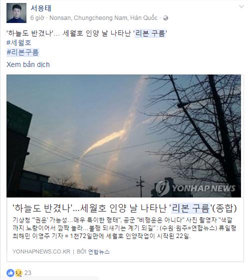 Ngay trong quá trình trục vớt phà Sewol, điều kỳ diệu đã xuất hiện trên bầu trời Hàn Quốc - Ảnh 11.