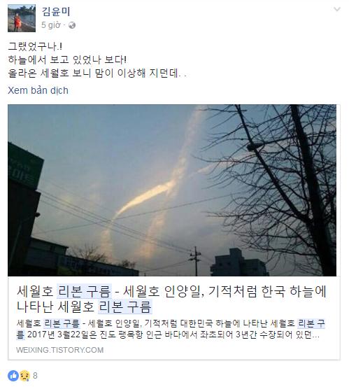 Ngay trong quá trình trục vớt phà Sewol, điều kỳ diệu đã xuất hiện trên bầu trời Hàn Quốc - Ảnh 12.