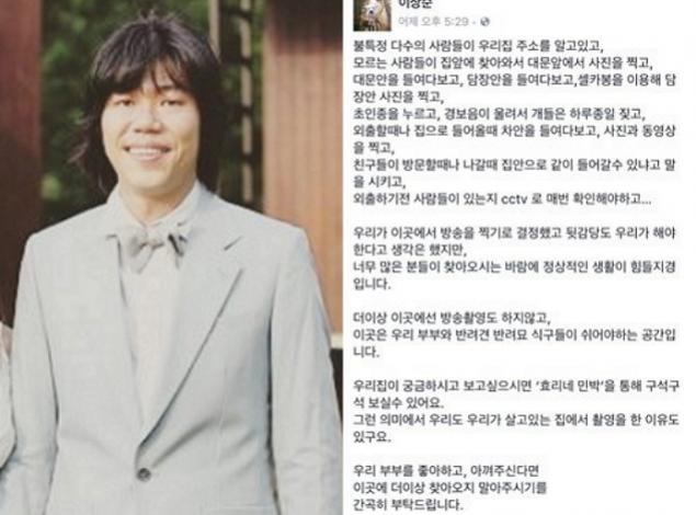 Bị người lạ làm phiền quá nhiều, ông xã Lee Hyori phải