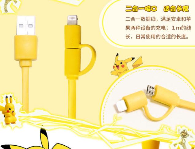 Chiêm ngưỡng dây sạc Pikachu mà ai cũng phải phì cười vì độ bá đạo của nó - Ảnh 3.
