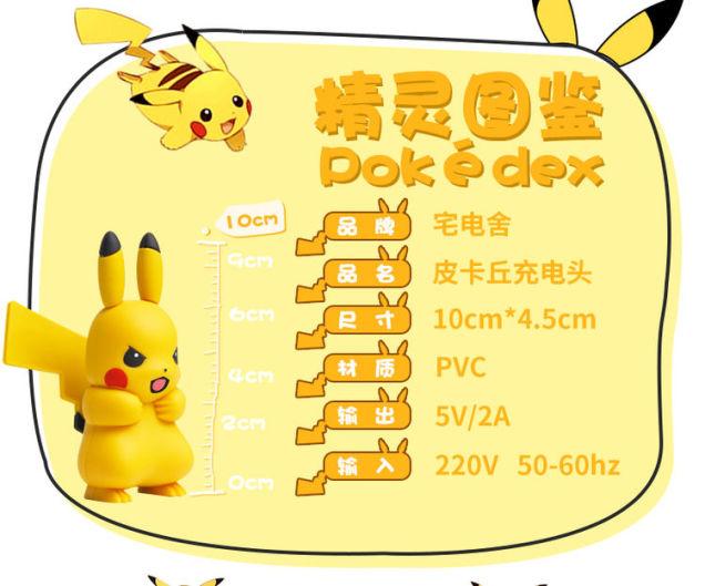 Chiêm ngưỡng dây sạc Pikachu mà ai cũng phải phì cười vì độ bá đạo của nó - Ảnh 2.
