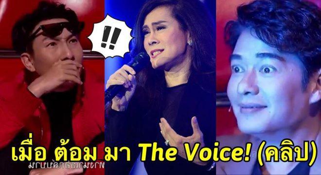 Nam ca sĩ gạo cội Thái Lan khiến đàn em bất ngờ khi chuyển giới đi thi The Voice - Ảnh 5.