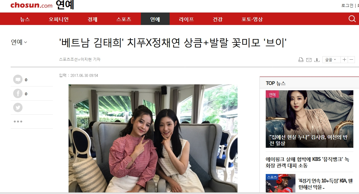 Sao Việt: Đọ sắc bên nữ thần Jung Chae Yeon, Chi Pu được báo Hàn đồng loạt gọi là