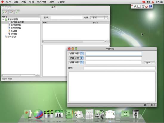 Đây là cách bạn dùng một chiếc máy tính ở Triều Tiên - Ảnh 11.