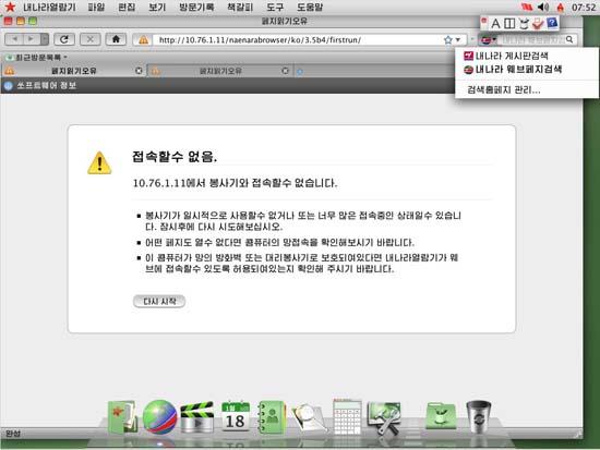 Đây là cách bạn dùng một chiếc máy tính ở Triều Tiên - Ảnh 15.