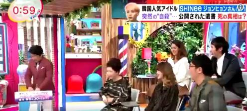 Show tạp kỹ Nhật Bản bị ném đá vì cười cợt khi nhắc đến sự ra đi của Jonghyun (SHINee) - Ảnh 2.