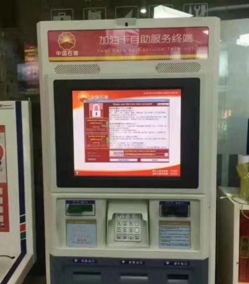 Các máy ATM tại Trung Quốc đã dính cuộc tấn công tống tiền qua mạng lớn nhất lịch sử - Ảnh 2.