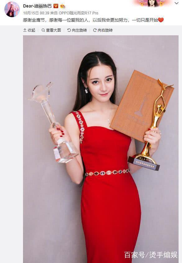 """Là người duy nhất chúc mừng Địch Lệ Nhiệt Ba đoạt giải """"Thị hậu Kim Ưng"""", Thịnh Nhất Luân bất ngờ nhận """"gạch"""" - ảnh 3"""