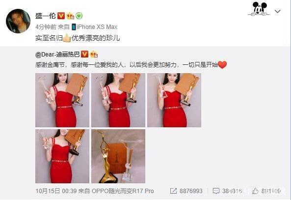 """Là người duy nhất chúc mừng Địch Lệ Nhiệt Ba đoạt giải """"Thị hậu Kim Ưng"""", Thịnh Nhất Luân bất ngờ nhận """"gạch"""" - ảnh 4"""