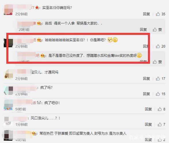 """Là người duy nhất chúc mừng Địch Lệ Nhiệt Ba đoạt giải """"Thị hậu Kim Ưng"""", Thịnh Nhất Luân bất ngờ nhận """"gạch"""" - ảnh 5"""