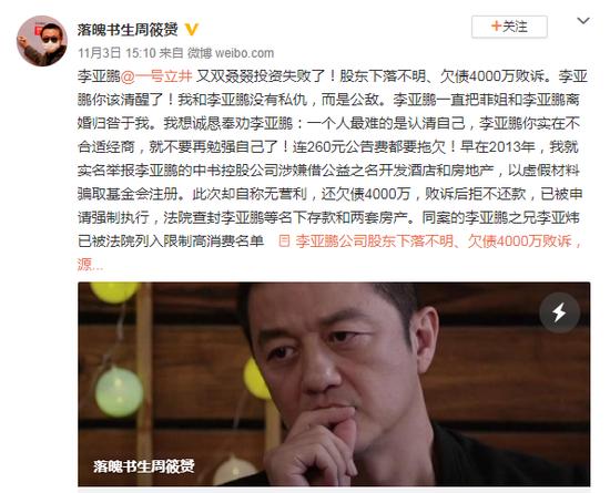 """Không trả được nợ, Lý Á Bằng bị đóng băng tài sản, Vương Phi lạnh lùng lên tiếng: """"Không có tiền"""" - ảnh 3"""