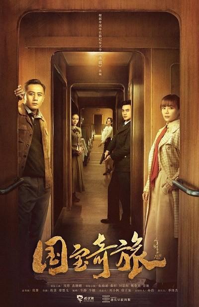Phim truyền hình Hoa ngữ tháng 12: Ngôn tình và hành động chiếm lĩnh - ảnh 7