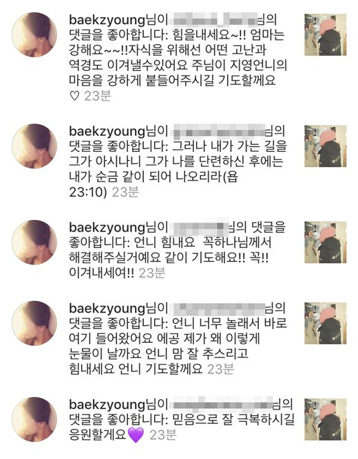 Chồng kém 9 tuổi của nữ hoàng nhạc phim Baek Ji Young lờ đờ xuất hiện sau khi bị bắt vì sử dụng ma túy đá - Ảnh 6.