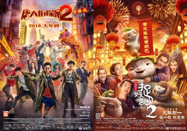 Chưa đến mùng Một Tết, Tróc Yêu Ký 2 đã được khán giả Trung bao thầu kín rạp - Ảnh 11.