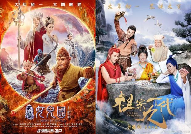Chưa đến mùng Một Tết, Tróc Yêu Ký 2 đã được khán giả Trung bao thầu kín rạp - Ảnh 12.