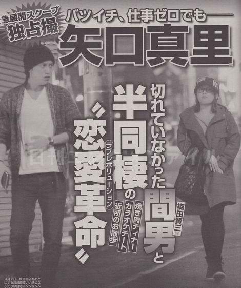 5 năm sau khi bị chồng bắt quả tang ngoại tình, người đẹp Nhật Bản chuẩn bị kết hôn với nhân tình - Ảnh 4.