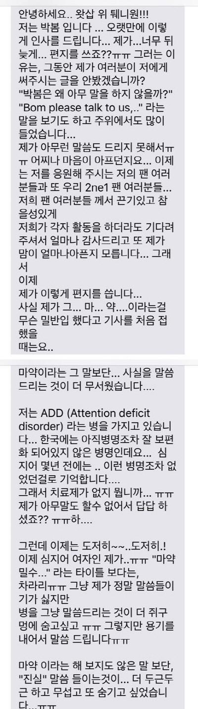 8 năm sau bê bối chất cấm, Park Bom lần đầu lên tiếng: Tôi đã không thể mua quần áo tử tế trong 5 năm qua - Ảnh 4.
