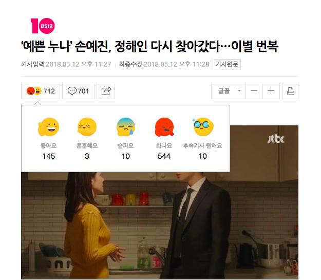 Netizen Hàn đồng loạt thả phẫn nộ vì chị đẹp Yoon Jin Ah... quá vô duyên trong tập 14 - Ảnh 1.